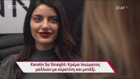 Keratin So Straight - Κρέμα Ισιώματος Μαλλιών