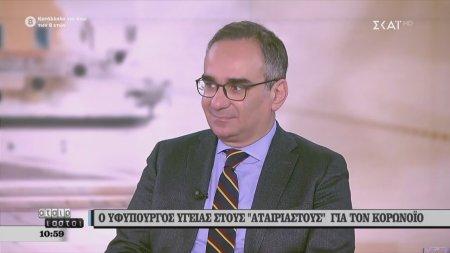 Ο υφυπουργός υγείας Β. Κοντοζαμάνης για τον κορωνοϊό
