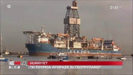 Hurriyet: Η Τουρκία αγόρασε 3ο γεωτρύπανο