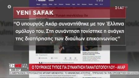 Ο τουρκικός τύπος για την συνάντηση Παναγιωτόπουλου-Ακάρ