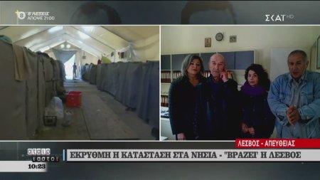 Έκρυθμη η κατάσταση στα νησιά - Βράζει η Λέσβος