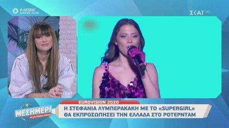 Η Στεφανία Λυμπεράκη με το Supergirl θα εκπροσωπήσει την Ελλάδα στη Eurovision 2020