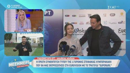 Η πρώτη συνέντευξη τύπου της Στεφανίας Λυμπεράκη που θα μας εκπροσωπήσει στη Eurovision με το τραγούδι Supergirl
