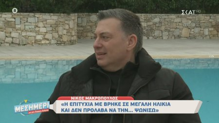 Νίκος Μακρόπουλος: Η επιτυχία με βρήκε σε μεγάλη ηλικία