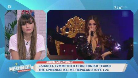 Αθηνά Μανουκιάν - Η εκπρόσωπος της Αρμενίας στη eurovision είναι ελληνίδα