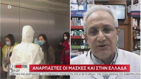 Ανάρπαστες οι μάσκες και στην Ελλάδα