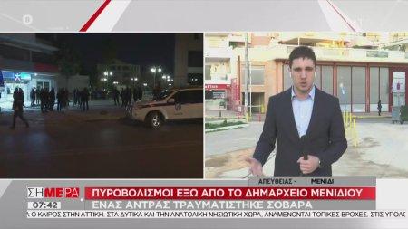 Πυροβολισμοί έξω από το δημαρχείο Μενιδίου