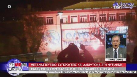 Μεταναστευτικό: Συγκρούσεις και δακρυγόνα στη Μυτιλήνη - Ματ, μπουλντόζες και εκσκαφείς στη Χίο