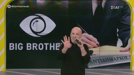 Στο σπίτι του Big Brother θέλει να πάει μέχρι και ο Μούτσινας