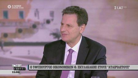 Ο Υφυπουργός Οικονομικών Θ. Σκυλακάκης στους Αταίριαστους