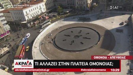 Τι αλλάζει στην πλατεία Ομονοίας