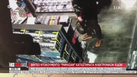Βίντεο ντοκουμέντο: Ρήμαξαν καταστήματα ηλεκτρονικών ειδών με ειδικό σακκίδιο που απενεργοποιούσε τον συναγερμό
