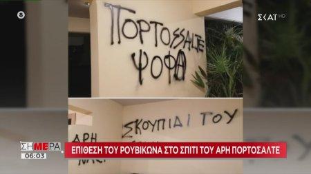 Επίθεση Ρουβίκωνα στο σπίτι του Άρη Πορτοσάλτε