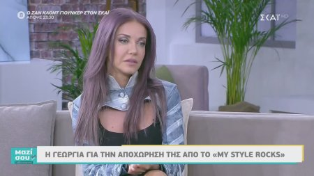Η Γεωργία Σιακαβάρα για την αποχώρησή της από το  My Style Rocks