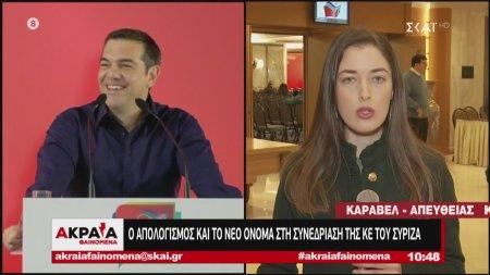 Ο απολογισμός και το νέο όνομα στη συνεδρίαση της ΚΕ του ΣΥΡΙΖΑ
