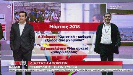 Διάσταση απόψεων στον ΣΥΡΙΖΑ