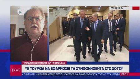 Τηλεφωνική επικοινωνία Πούτιν - Ερντογάν: Η Τουρκία να εφαρμόσει τα συμφωνηθέντα στο Σότσι