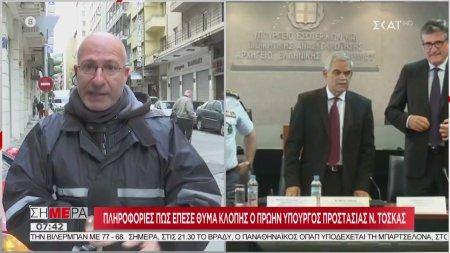 Θύμα κλοπής ο πρώην υπουργός δημοσίας τάξης Νίκος Τόσκας