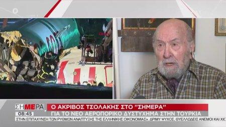 Ο Ακριβός Τσολάκης για το αεροπορικό δυστύχημα στην Κωνσταντινούπολη