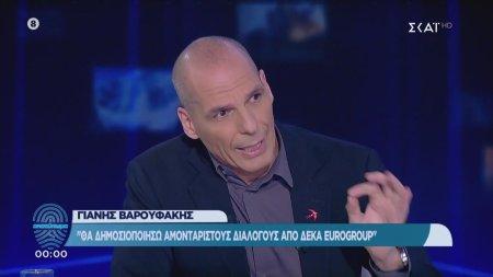 Βαρουφάκης: Θα δώσω στις 10 Μαρτίου τις ηχογραφήσεις του Eurogroup