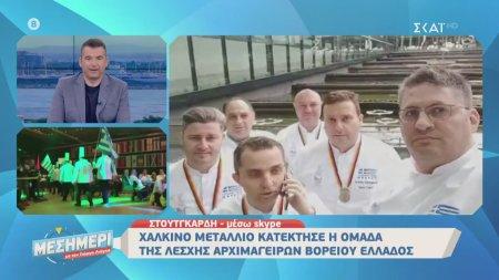 Χάλκινο μετάλλιο κατέκτησε η ομάδα της λέσχης Αρχιμαγείρων Β. Ελλάδας