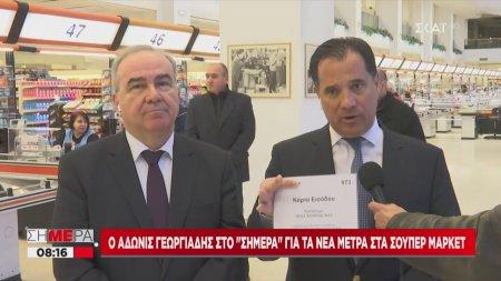 Ο Άδωνις Γεωργιάδης στο Σήμερα για τα νέα μέτρα στα σούπερ μάρκετ