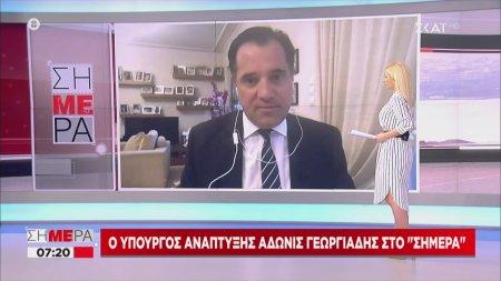 Α. Γεωργιάδης: Δεν βλέπω πιθανό ένα νέο μνημόνιο μετά τον κορωνοϊό