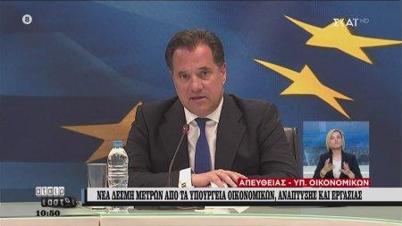 Γεωργιάδης: Αναστολή χρεών για 3 μήνες σε όσους πάρουν τα 800 ευρώ
