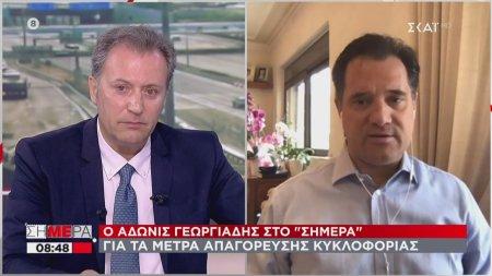 Ο Άδωνις Γεωργιάδης στον ΣΚΑΪ για τα μέτρα απαγόρευσης κυκλοφορίας