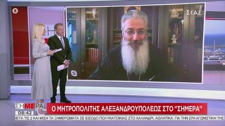 Ο Μητροπολίτης Αλεξανδρουπόλεως στο Σήμερα