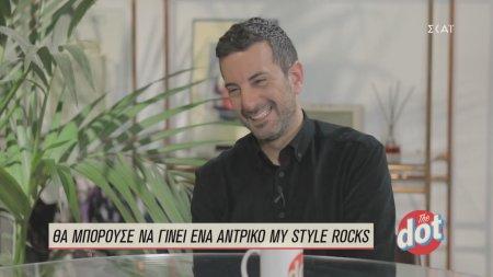 Το backstage του My Style Rocks