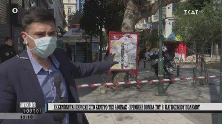 Εκκενώνεται περιοχή στο κέντρο της Αθήνας - Βρέθηκε βόμβα του Β΄Παγκοσμίου πολέμου
