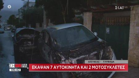 Έκαψαν 7 αυτοκίνητα και 2 μοτοσυκλέτες