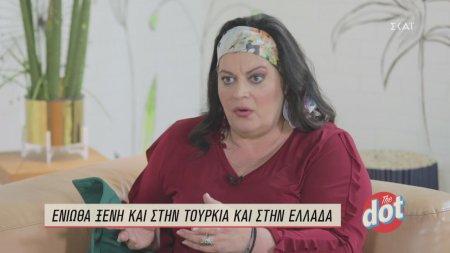 Η Μαρία Εκμεκτσίογλου στο Dot.