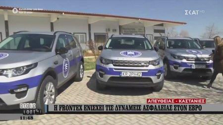 Η Frontex ενισχύει τις δυνάμεις ασφαλείας στον Έβρο