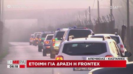 Έτοιμη για δράση η Frontex