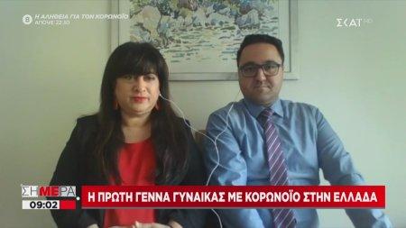 Η πρώτη γέννα γυναίκας με κορωνοϊό στην Ελλάδα