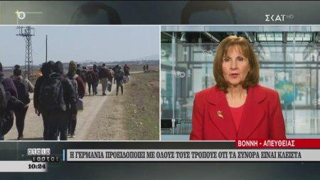 Η Γερμανία προειδοποιεί με όλους τους τρόπους ότι τα σύνορα είναι κλειστά