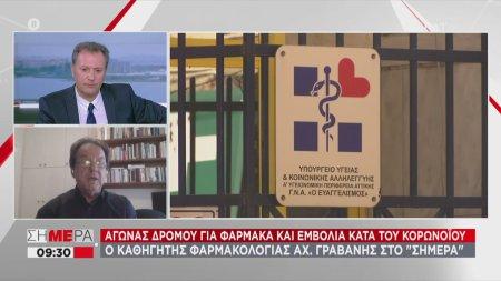 Καθηγητής φαρμακολογίας Αχ. Γραβάνης: Μέχρι την αρχή του καλοκαιριού ελπίζουμε να έχουμε κάποια φάρμακα