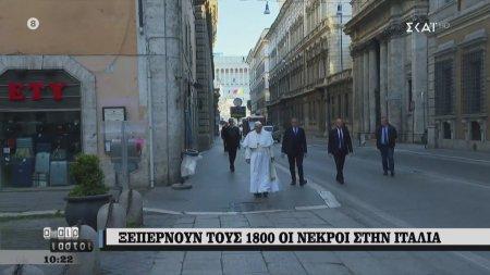 Ξεπερνούν τους 1800 οι νεκροί στην Ιταλία - Έκτακτα μέτρα σε όλο τον κόσμο