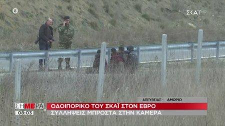 Έβρος: Συλλήψεις μπροστά στην κάμερα