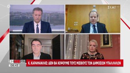 Κ. Καραμανλής: Δεν θα κόψουμε τους μισθούς των δημοσίων υπαλλήλων