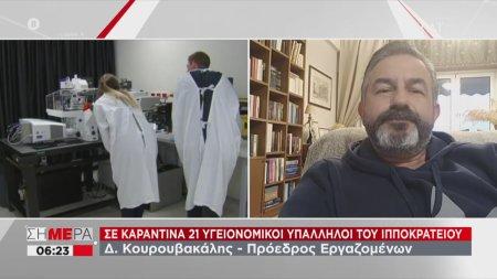 Ο πρόεδρος των εργαζομένων στο Ιπποκράτειο σχολιάζει από την καραντίνα