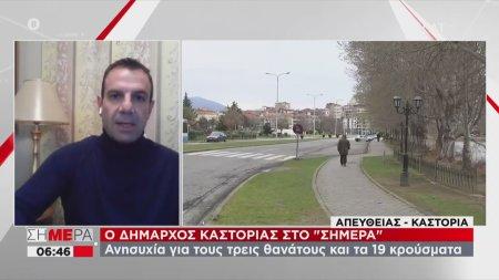 Ο δήμαρχος Καστοριάς στον ΣΚΑΪ - Ανησυχία στην πόλη για τα κρούσματα