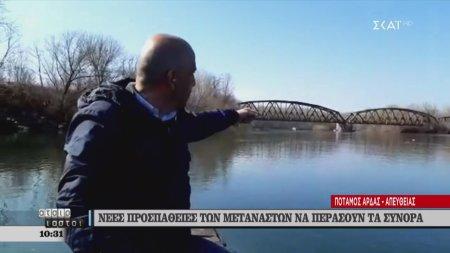 Ο Μ. Κωστίδης από τον ποταμό Άρδα: Mετανάστες προσπαθούν να περάσουν τα σύνορα