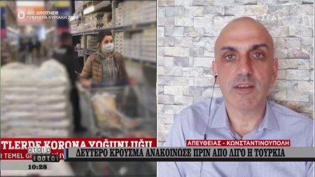 Δεύτερο κρούσμα ανακοίνωσε η Τουρκία