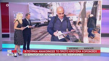 Η Τουρκία ανακοίνωσε το πρώτο κρούσμα κορωνοϊού