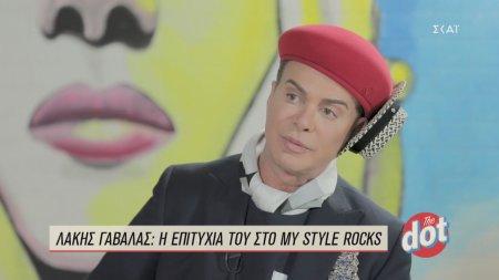 Λάκης Γαβαλάς: Η επιτυχία του στο My Style Rocks