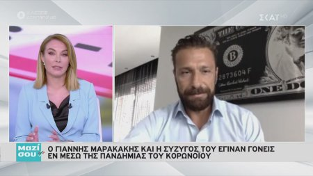 Ο Γ. Μαρακάκης και η σύζυγός του έγιναν γονείς εν μέσω πανδημίας του κορωνοϊού