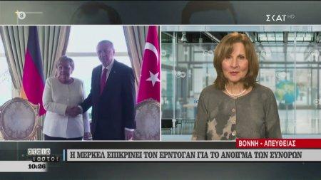 Η Μέρκελ επικρίνει τον Ερντογάν για το άνοιγμα των συνόρων